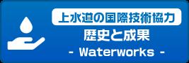 上水道の国際技術協力 歴史と成果