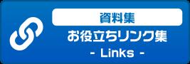 資料集(お役立ちリンク集)