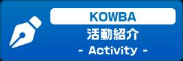 KOWBA事業紹介