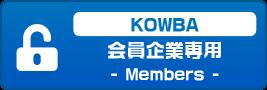 KOWBA会員企業専用