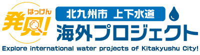 発見!北九州市 上下水道 海外プロジェクト