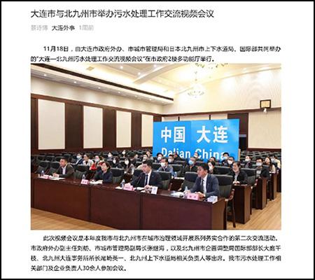 中国版情報SNS「WeChat(微信)」より